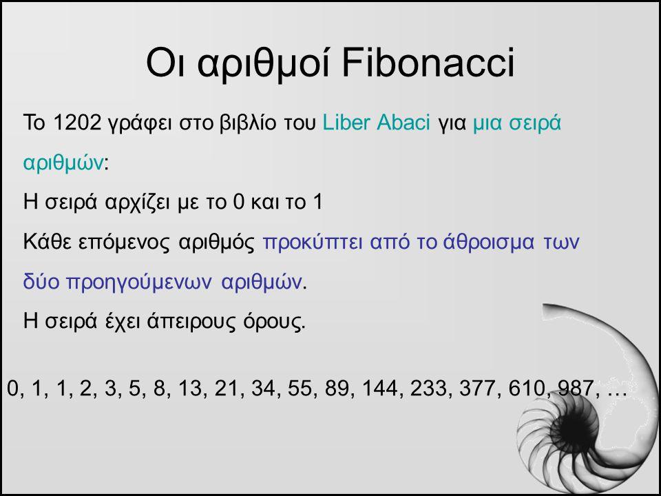 Οι αριθμοί Fibonacci Το 1202 γράφει στο βιβλίο του Liber Abaci για μια σειρά αριθμών: Η σειρά αρχίζει με το 0 και το 1.