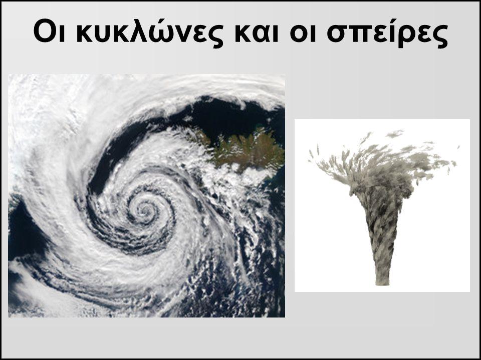 Οι κυκλώνες και οι σπείρες