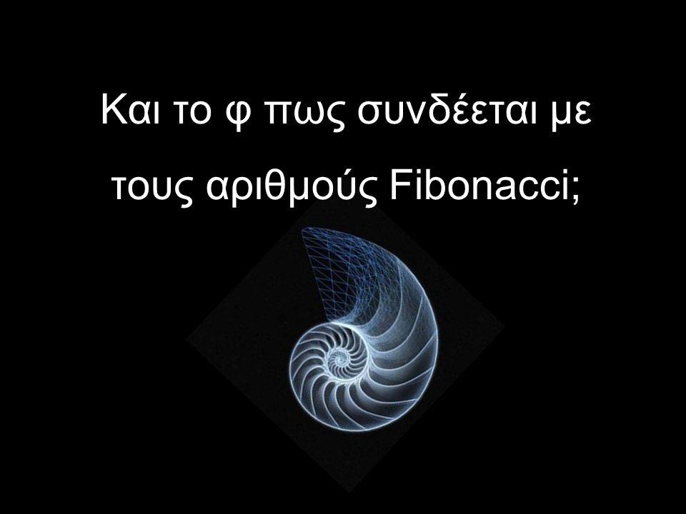 Και το φ πως συνδέεται με τους αριθμούς Fibonacci;