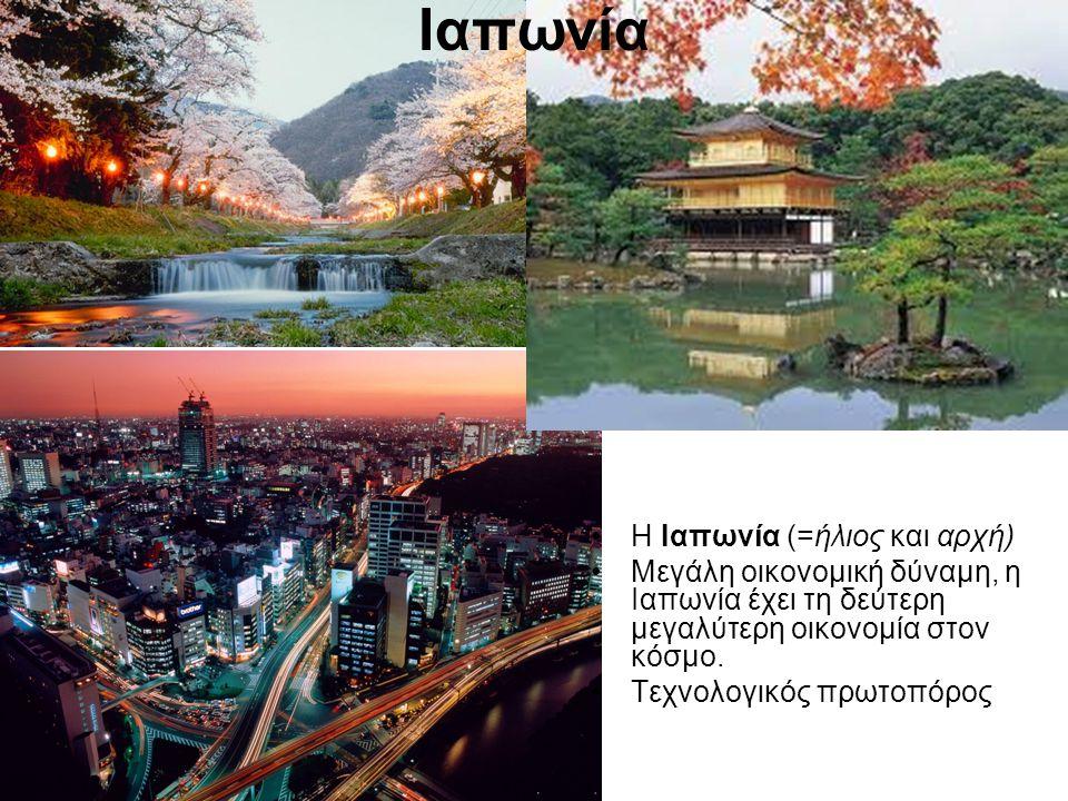 Ιαπωνία Η Ιαπωνία (=ήλιος και αρχή)