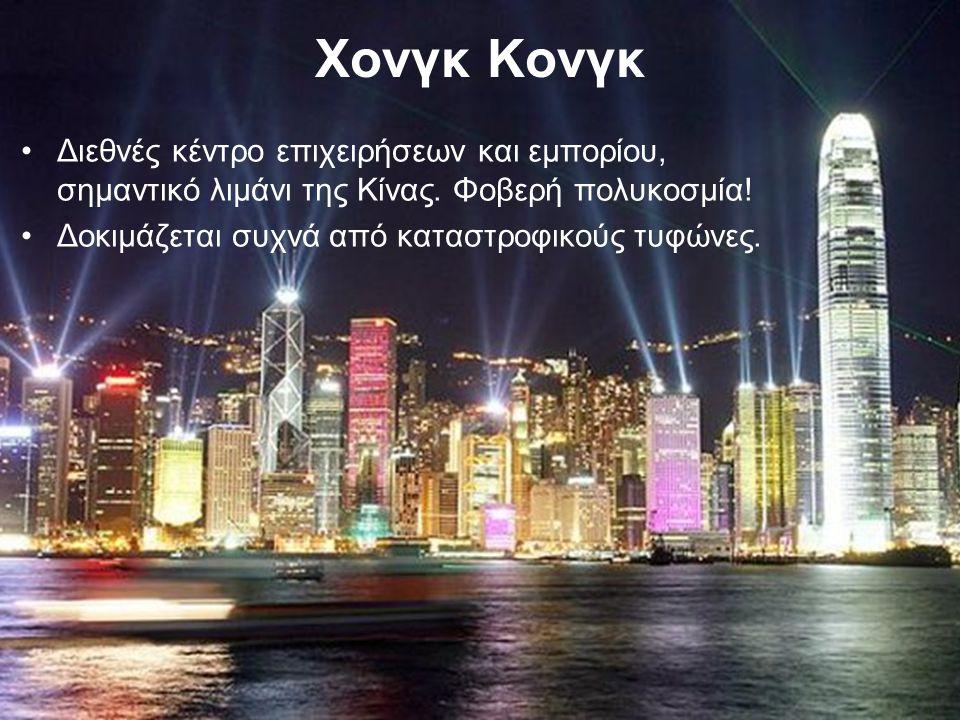Χονγκ Κονγκ Διεθνές κέντρο επιχειρήσεων και εμπορίου, σημαντικό λιμάνι της Κίνας. Φοβερή πολυκοσμία!