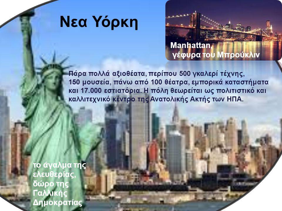 Νεα Υόρκη NEW YORK Manhattan, γέφυρα του Μπρούκλιν