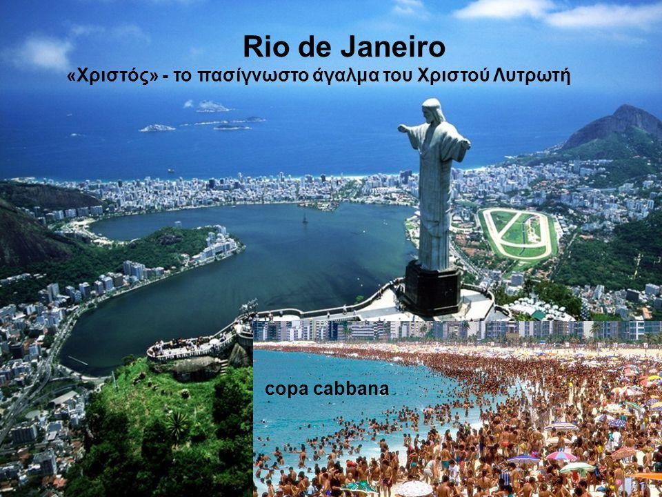 Rio de Janeiro «Χριστός» - το πασίγνωστο άγαλμα του Χριστού Λυτρωτή