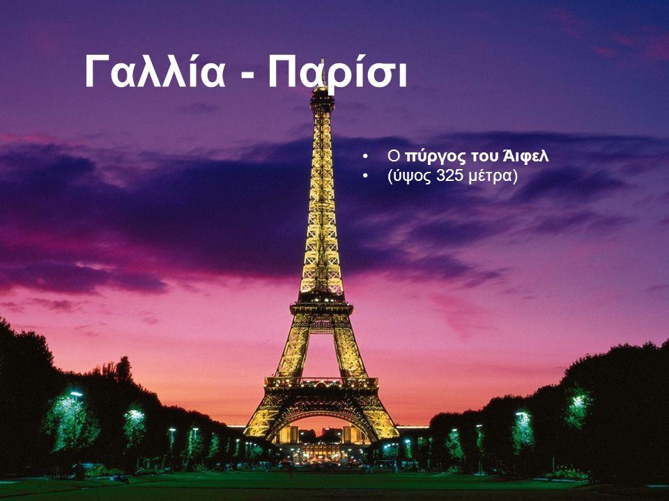 Γαλλία - Παρίσι Ο πύργος του Άιφελ (ύψος 325 μέτρα)