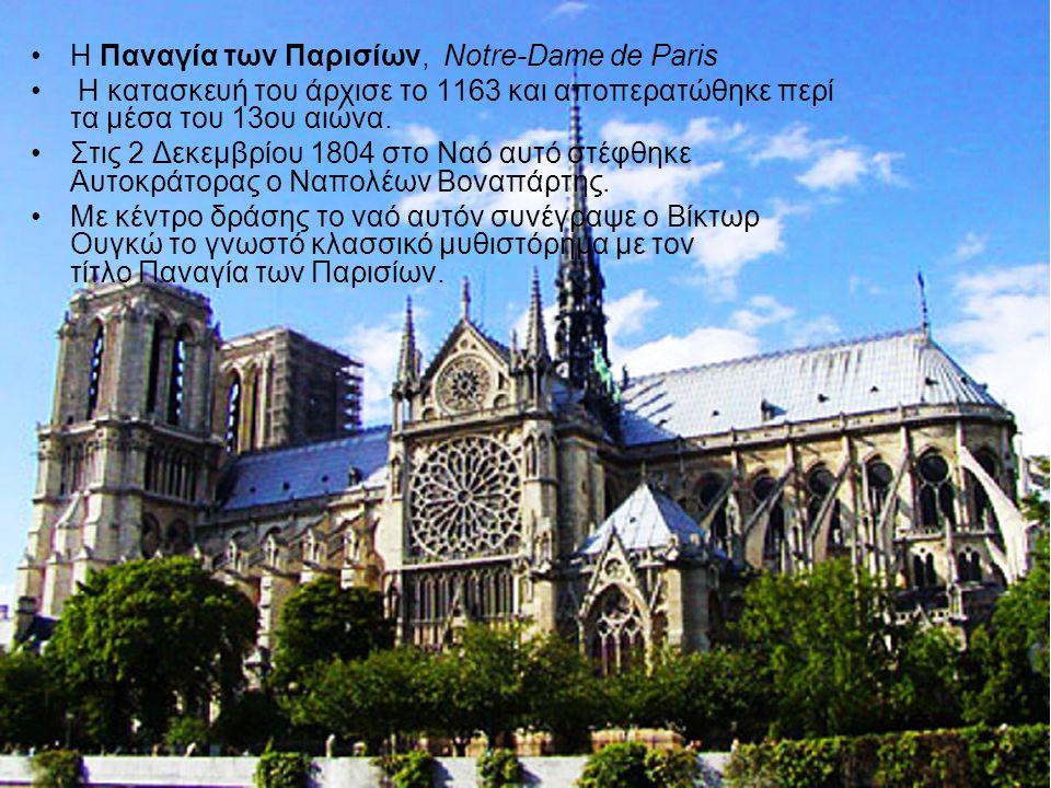 Η Παναγία των Παρισίων, Notre-Dame de Paris