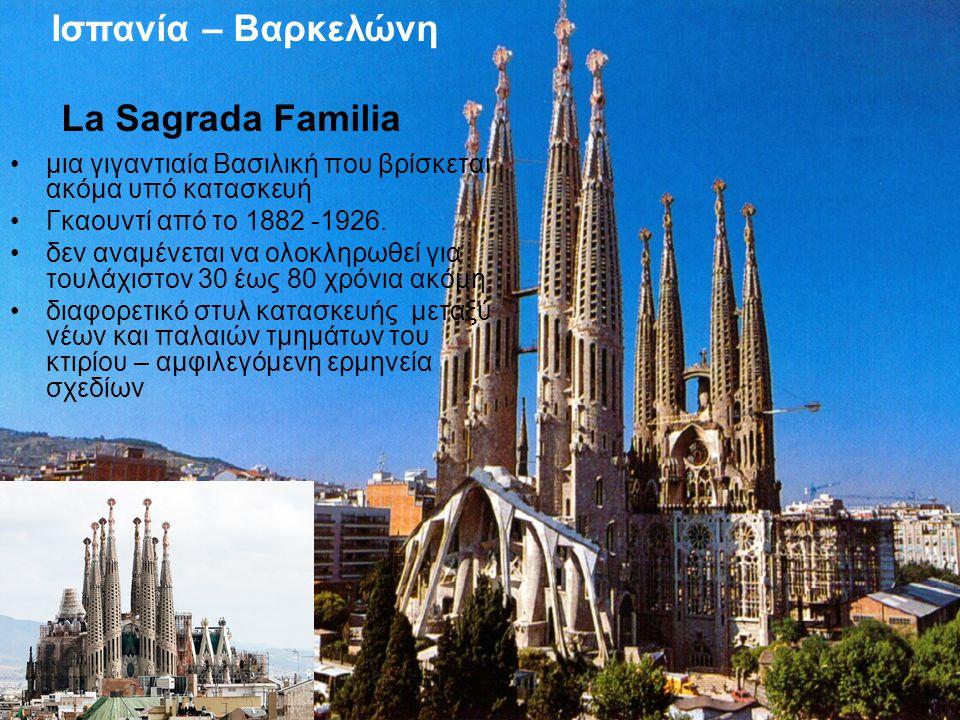 Ισπανία – Βαρκελώνη La Sagrada Familia