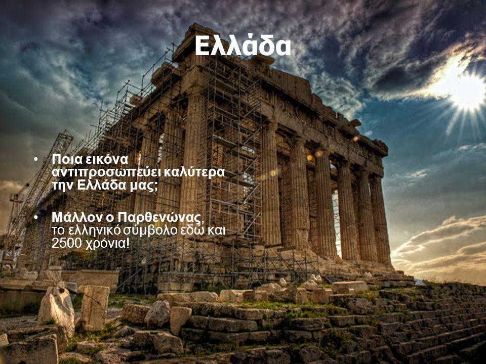 Ελλάδα Ποια εικόνα αντιπροσωπεύει καλύτερα την Ελλάδα μας;