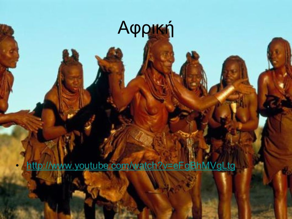 Αφρική http://www.youtube.com/watch v=eFgBhMVgLtg