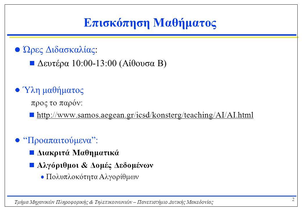 Επισκόπηση Μαθήματος Ώρες Διδασκαλίας: Δευτέρα 10:00-13:00 (Αίθουσα Β)