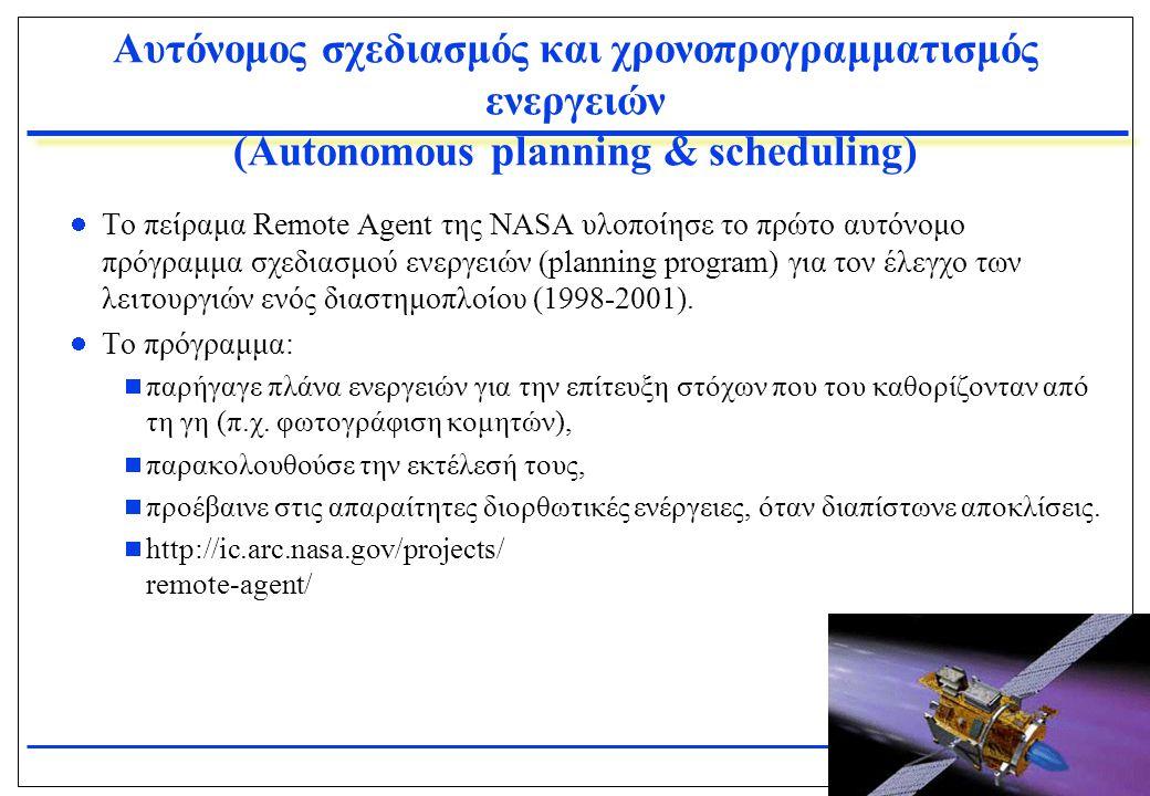 Αυτόνομος σχεδιασμός και χρονοπρογραμματισμός ενεργειών (Autonomous planning & scheduling)