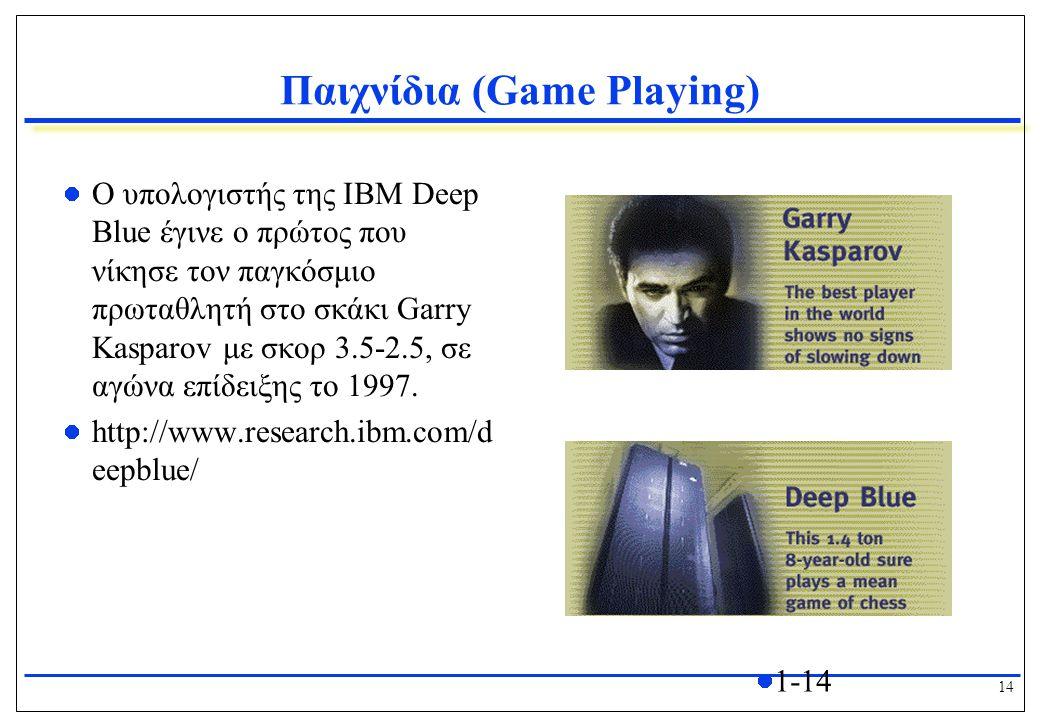 Παιχνίδια (Game Playing)