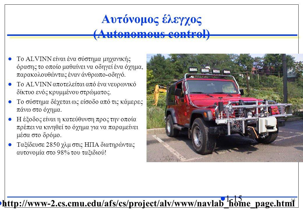 Αυτόνομος έλεγχος (Autonomous control)