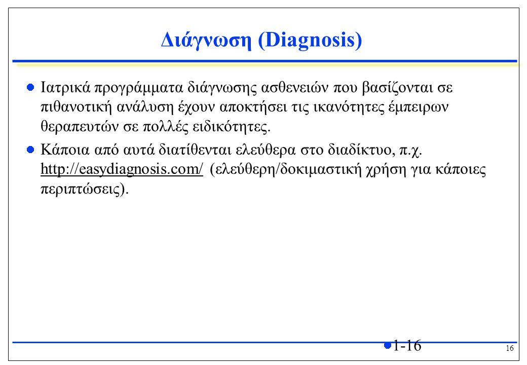 Διάγνωση (Diagnosis)