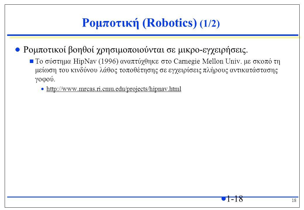 Ρομποτική (Robotics) (1/2)