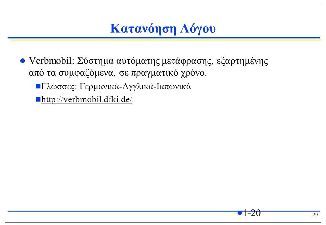 Κατανόηση Λόγου Verbmobil: Σύστημα αυτόματης μετάφρασης, εξαρτημένης από τα συμφαζόμενα, σε πραγματικό χρόνο.