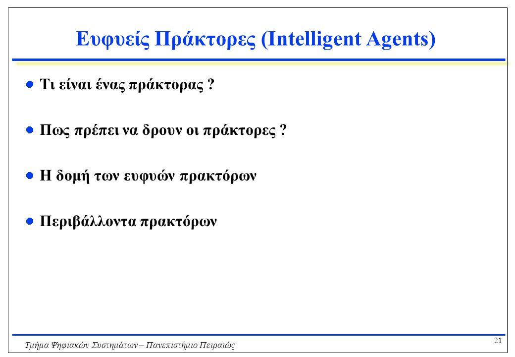 Ευφυείς Πράκτορες (Intelligent Agents)