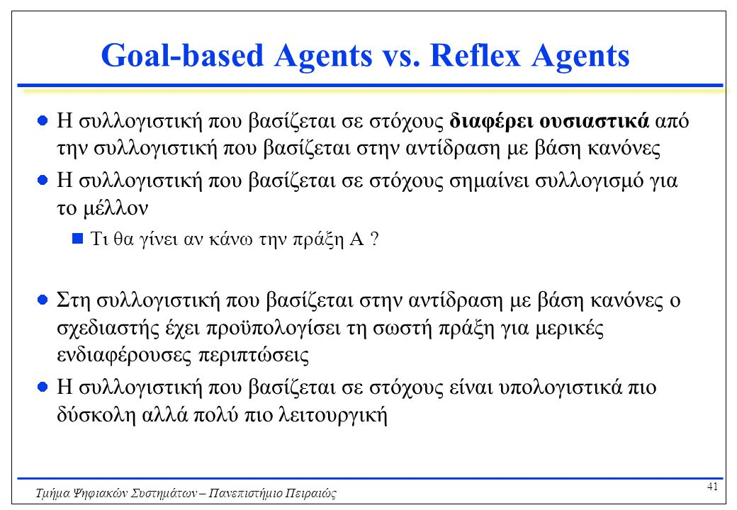 Goal-based Agents vs. Reflex Agents