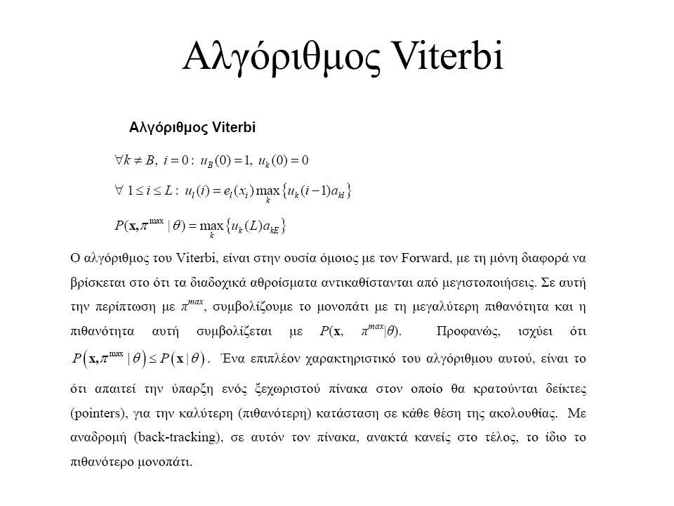 Αλγόριθμος Viterbi