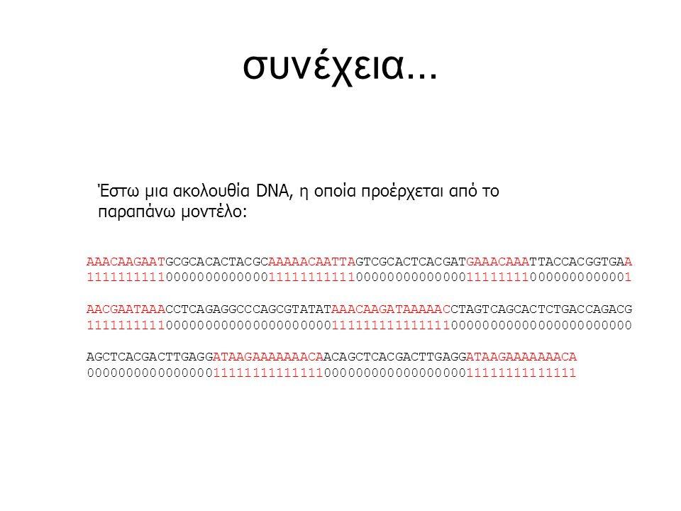 συνέχεια... Έστω μια ακολουθία DNA, η οποία προέρχεται από το παραπάνω μοντέλο: