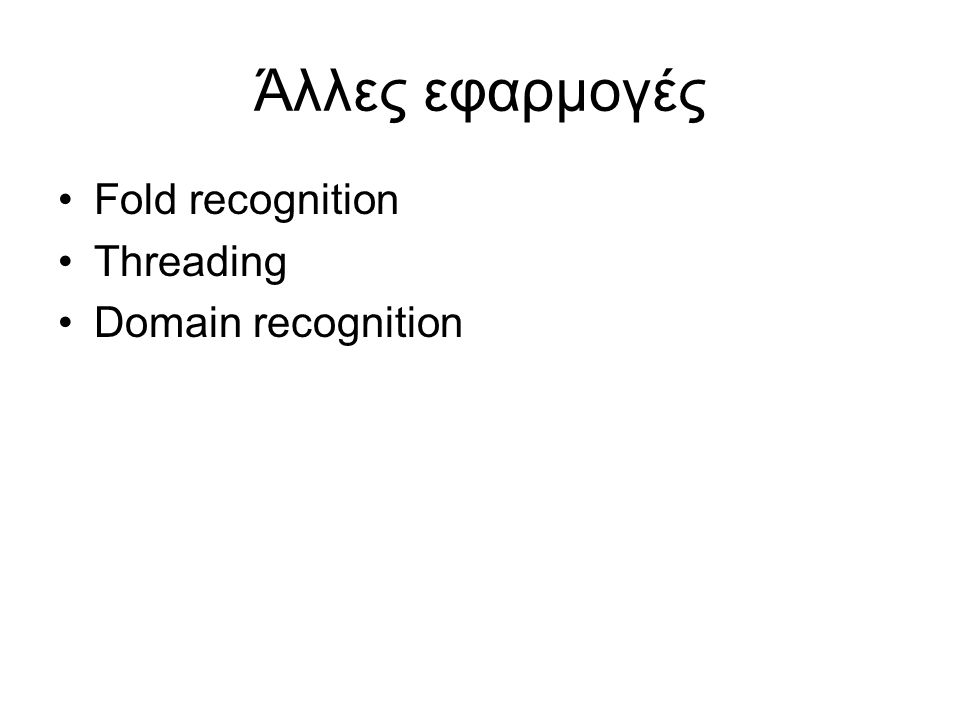 Άλλες εφαρμογές Fold recognition Threading Domain recognition