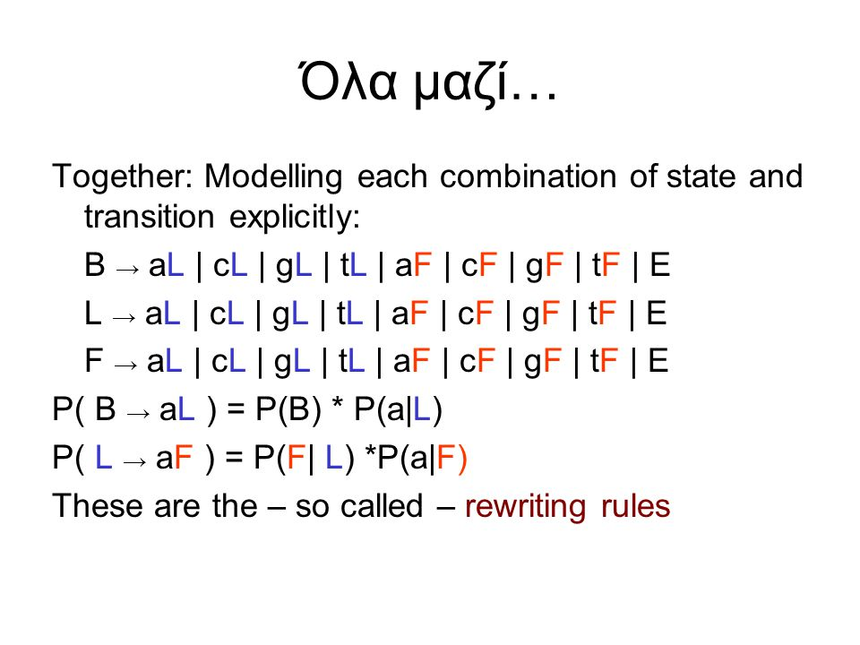 Όλα μαζί… Together: Modelling each combination of state and transition explicitly: B → aL | cL | gL | tL | aF | cF | gF | tF | E.