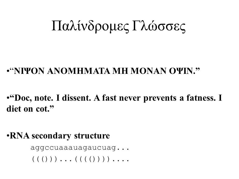 Παλίνδρομες Γλώσσες ΝΙΨΟΝ ΑΝΟΜΗΜΑΤΑ ΜΗ ΜΟΝΑΝ ΟΨΙΝ.
