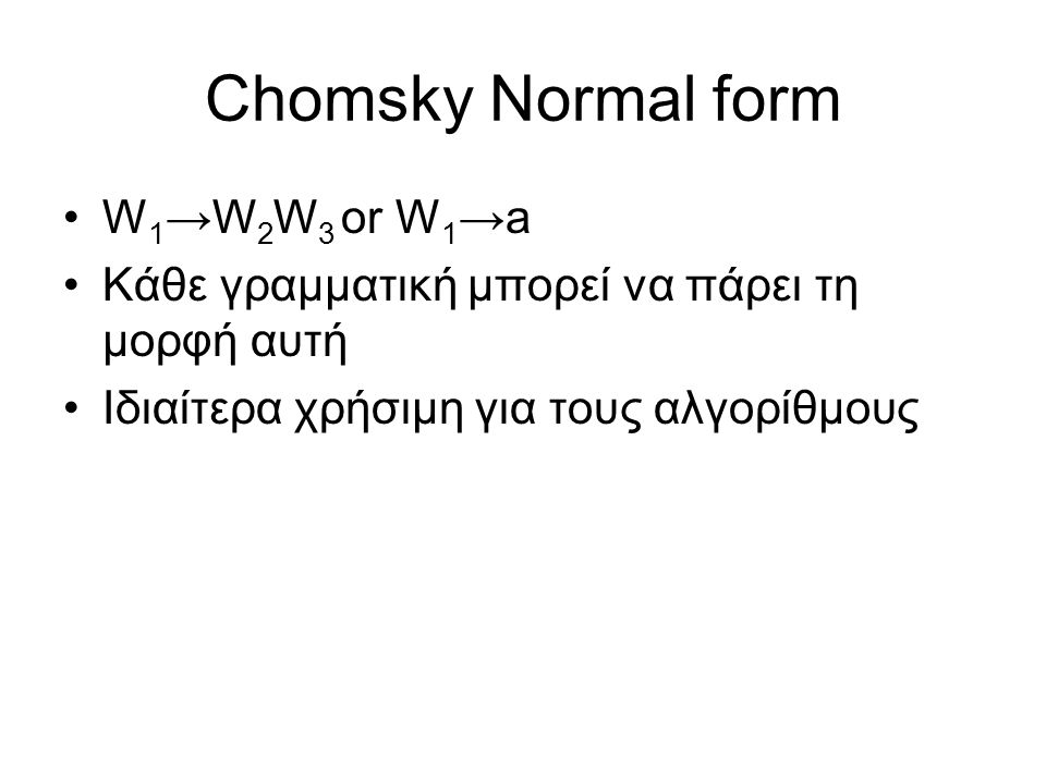 Chomsky Normal form W1→W2W3 or W1→a