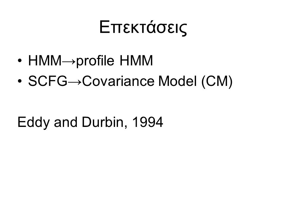 Επεκτάσεις ΗΜΜ→profile HMM SCFG→Covariance Model (CM)