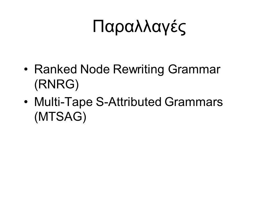 Παραλλαγές Ranked Node Rewriting Grammar (RNRG)