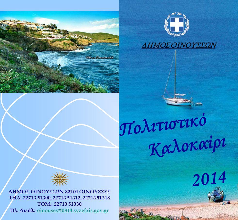 Πολιτιστικό Καλοκαίρι 2014