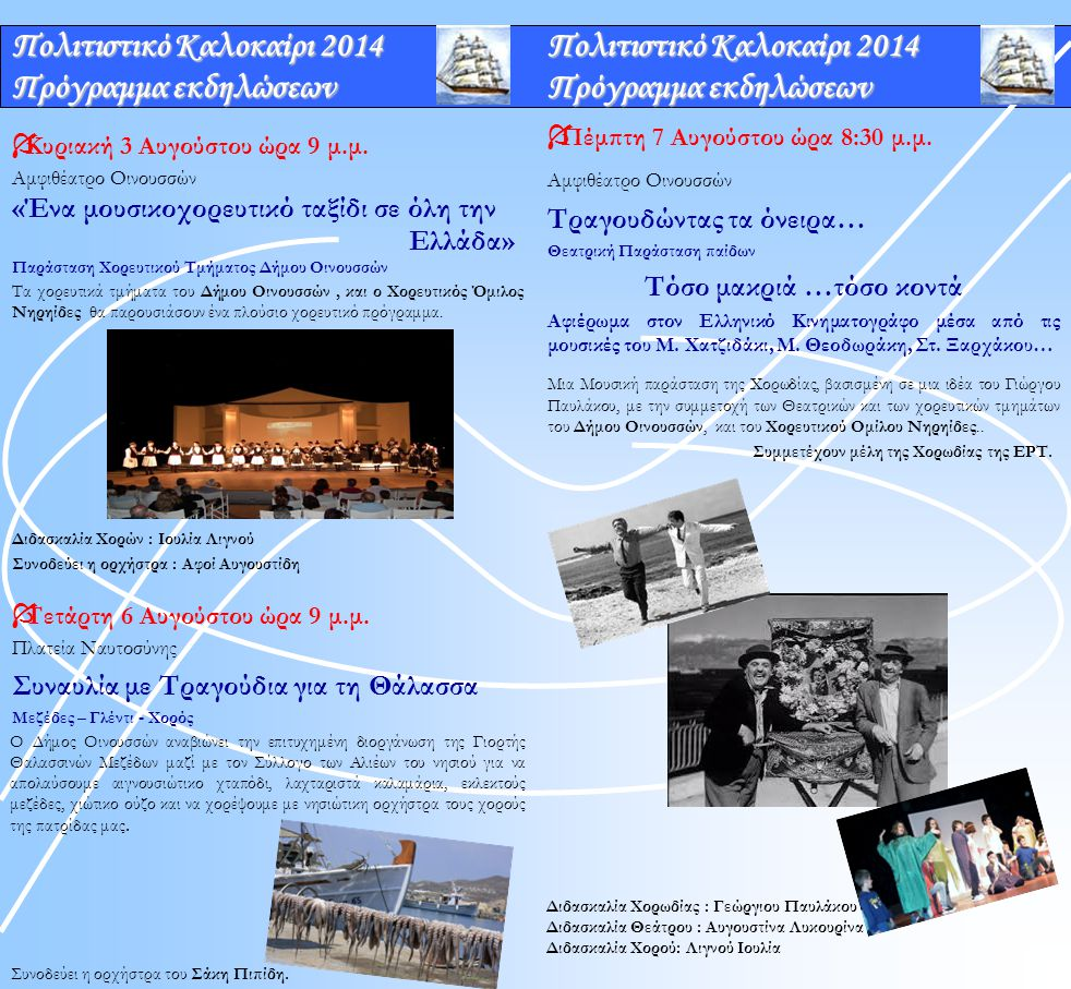Πολιτιστικό Καλοκαίρι 2014 Πρόγραμμα εκδηλώσεων
