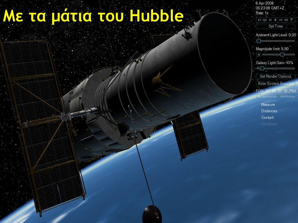 Με τα μάτια του Hubble