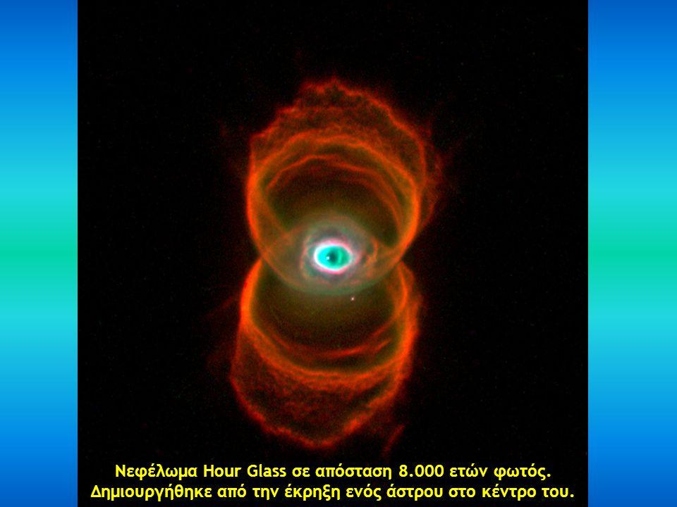 Νεφέλωμα Hour Glass σε απόσταση 8.000 ετών φωτός.