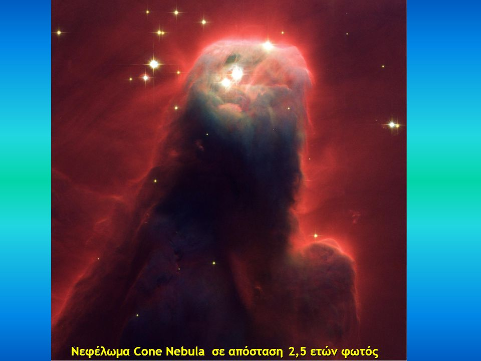 Νεφέλωμα Cone Nebula σε απόσταση 2,5 ετών φωτός
