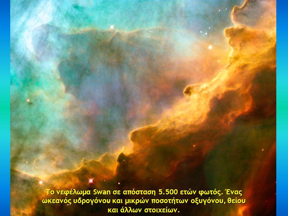 Το νεφέλωμα Swan σε απόσταση 5. 500 ετών φωτός