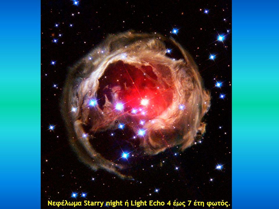 Νεφέλωμα Starry night ή Light Echo 4 έως 7 έτη φωτός.