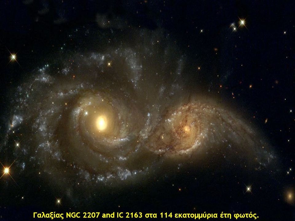 Γαλαξίας NGC 2207 and IC 2163 στα 114 εκατομμύρια έτη φωτός.
