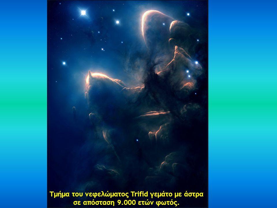 Τμήμα του νεφελώματος Trifid γεμάτο με άστρα