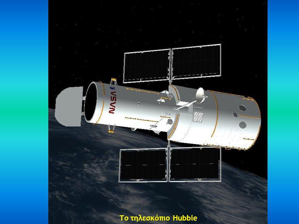 Το τηλεσκόπιο Hubble