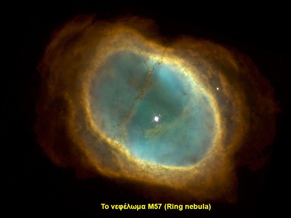 Το νεφέλωμα M57 (Ring nebula)