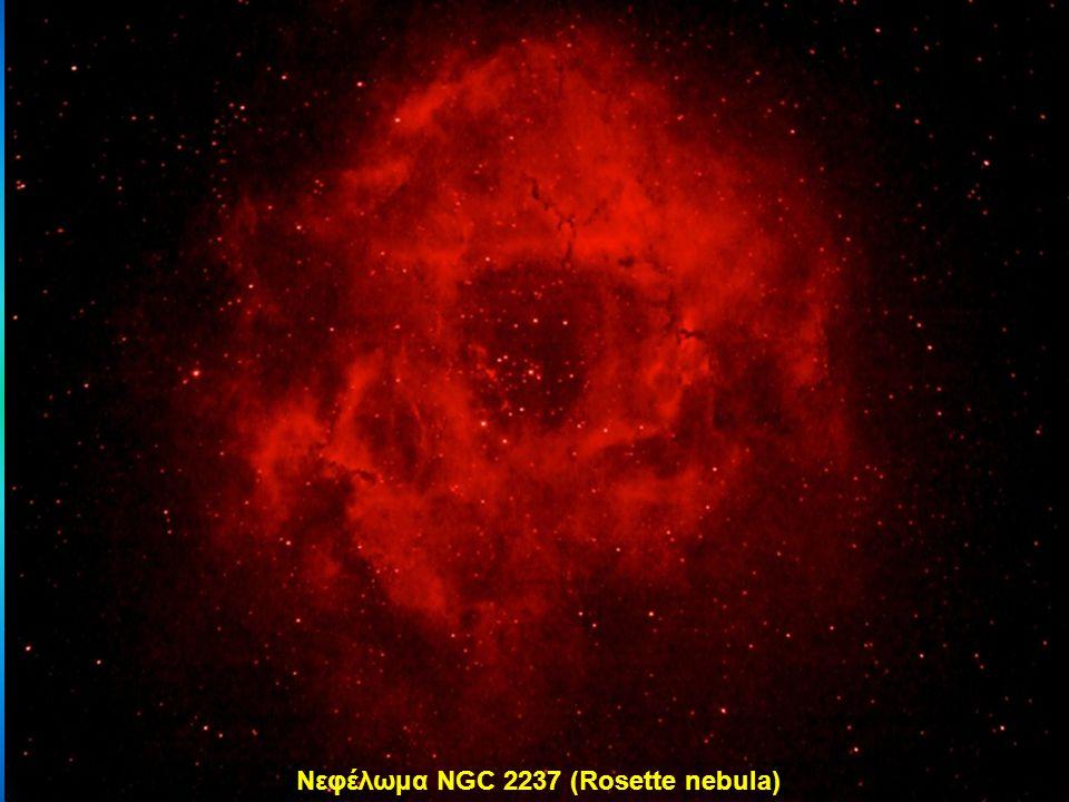 Νεφέλωμα NGC 2237 (Rosette nebula)