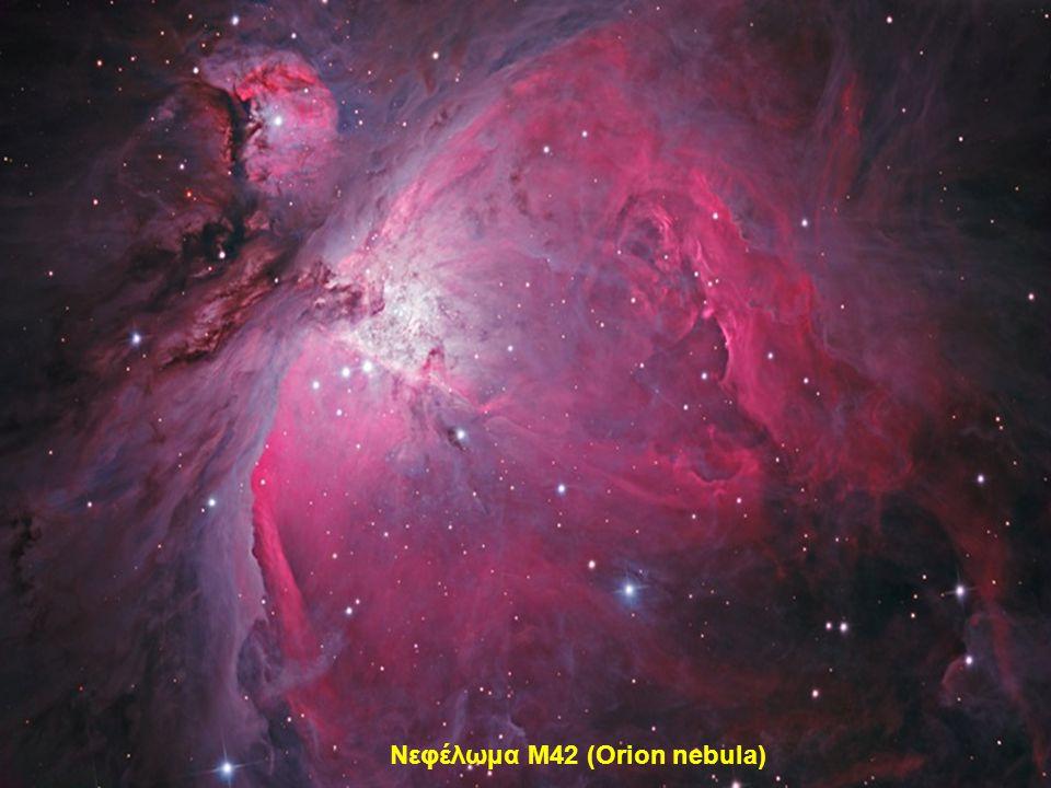 Νεφέλωμα M42 (Orion nebula)