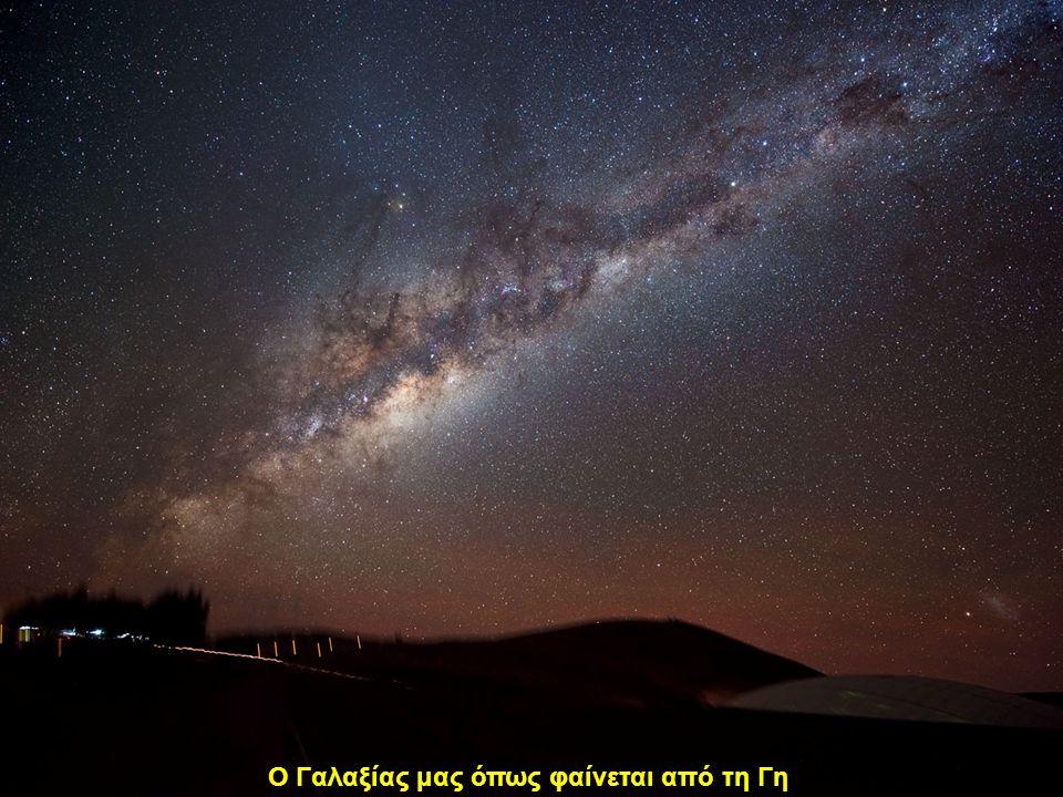 Ο Γαλαξίας μας όπως φαίνεται από τη Γη
