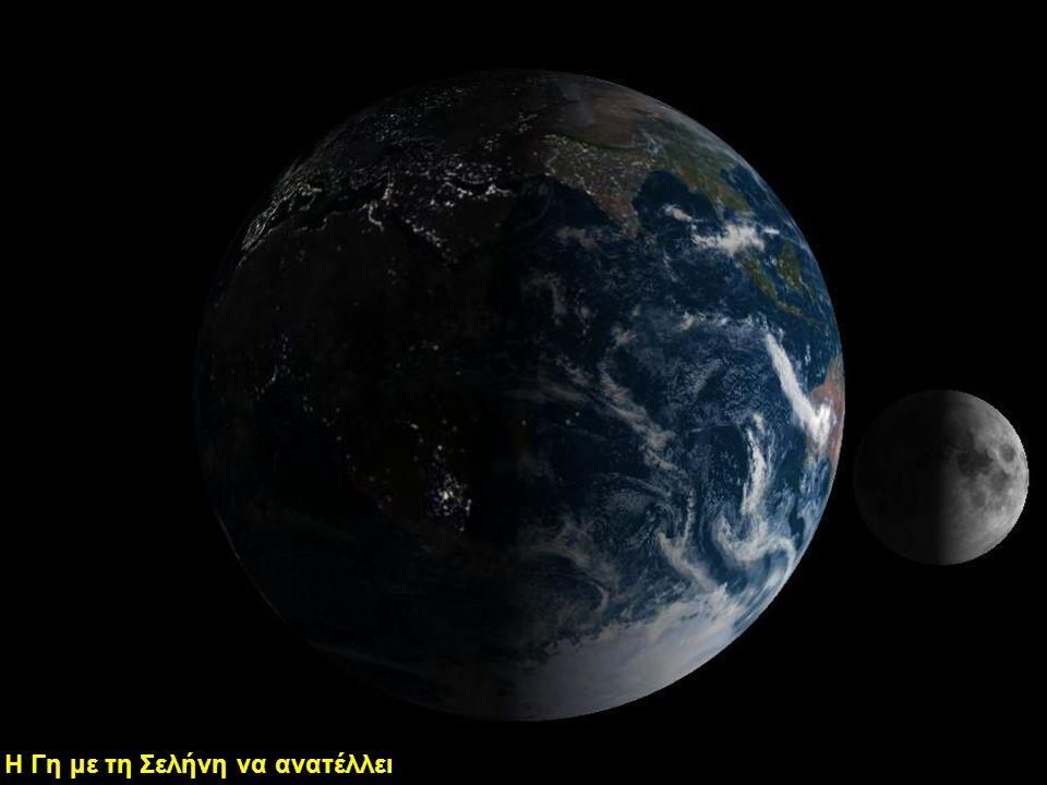 Η Γη με τη Σελήνη να ανατέλλει