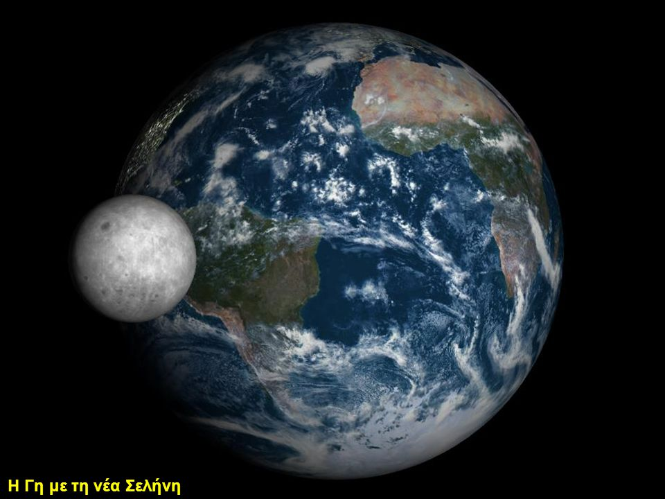 Η Γη με τη νέα Σελήνη