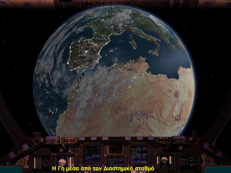 Η Γη μέσα από τον Διαστημικό σταθμό