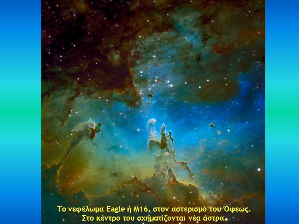 Το νεφέλωμα Eagle ή M16, στον αστερισμό του Όφεως.