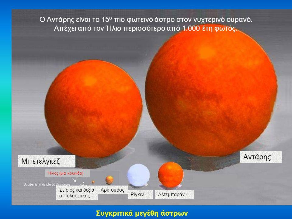 Ο Αντάρης είναι το 15ο πιο φωτεινό άστρο στον νυχτερινό ουρανό.
