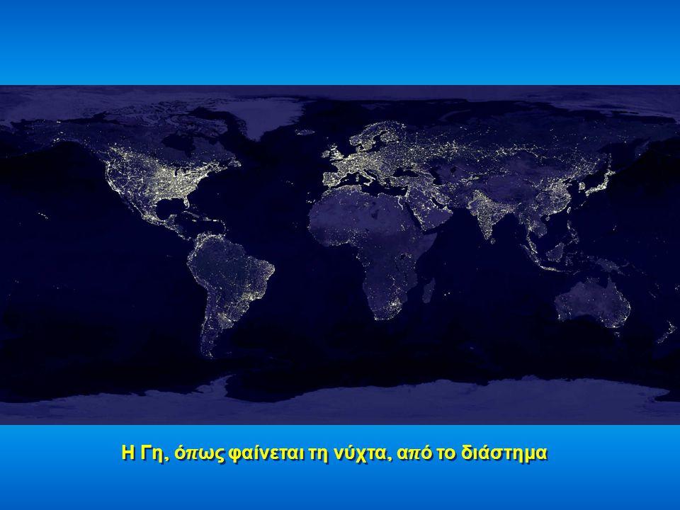 Η Γη, όπως φαίνεται τη νύχτα, από το διάστημα