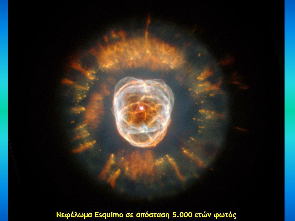 Νεφέλωμα Esquimo σε απόσταση 5.000 ετών φωτός